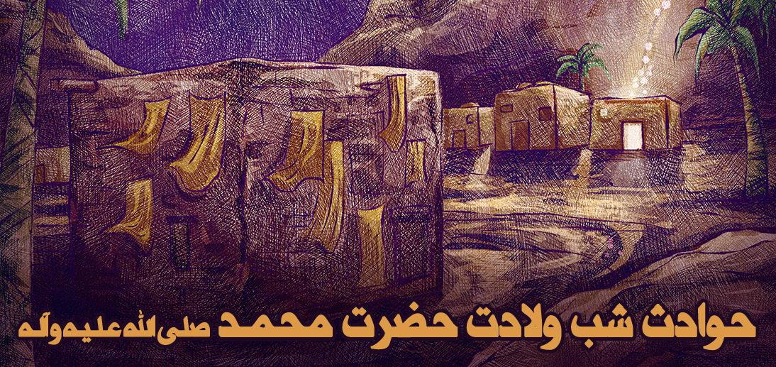 حوادث شب ولادت حضرت محمد (صلّی الله علیه وآله)