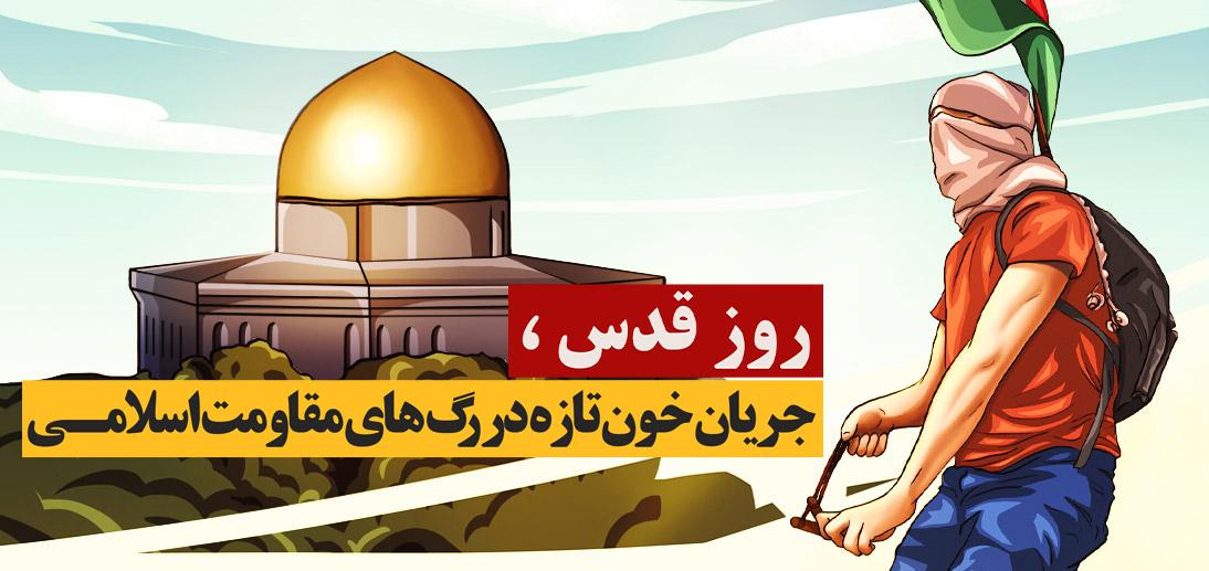 روز قدس؛ جریان خون تازه در رگ های مقاومت اسلامی