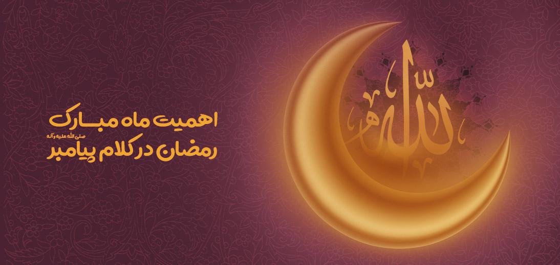 اهمیت ماه مبارک رمضان در کلام پیامبر صلّى الله عليه وآله وسلّم