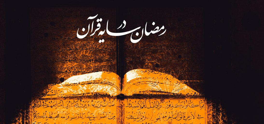 رمضان در سایۀ قرآن