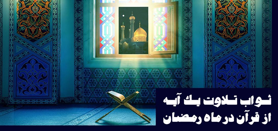 ثواب تلاوت یک آیه از قرآن در ماه رمضان