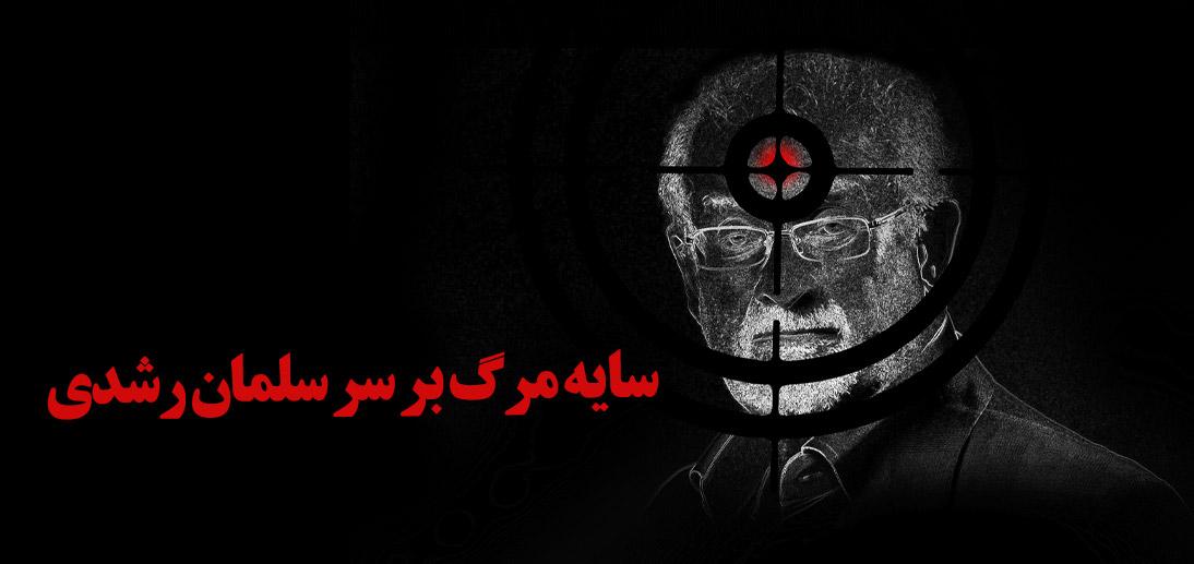 سایه مرگ بر سر سلمان رشدی