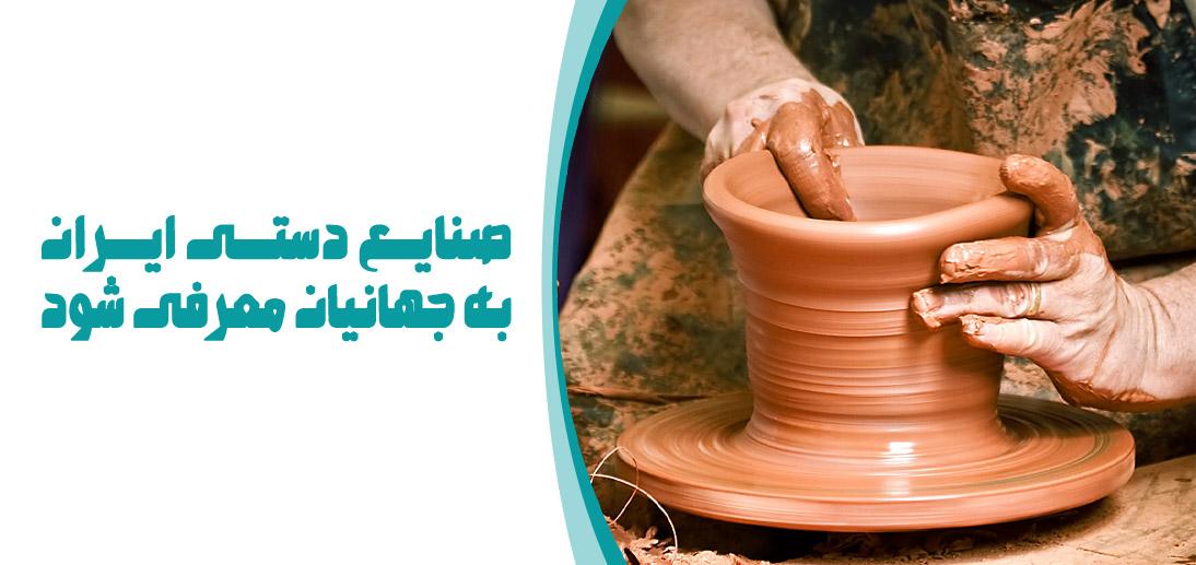 صنایع دستی ایران به جهانیان معرفی شود