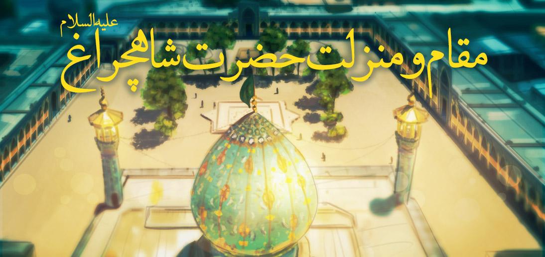 مقام و منزلت حضرت شاهچراغ عليه السلام