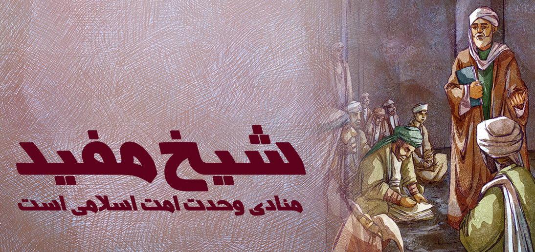 شیخ مفید، منادی وحدت امت اسلامی است