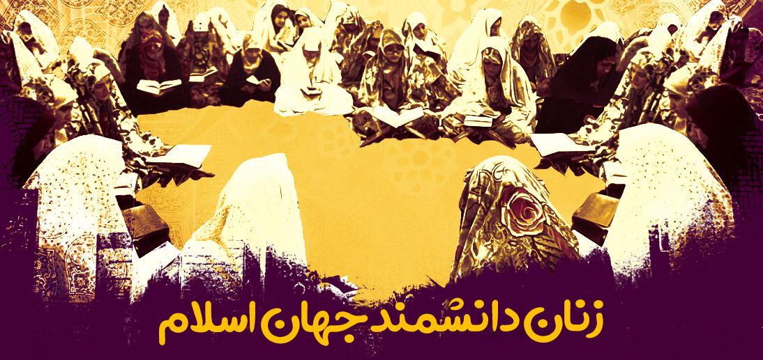 زنان دانشمند جهان اسلام