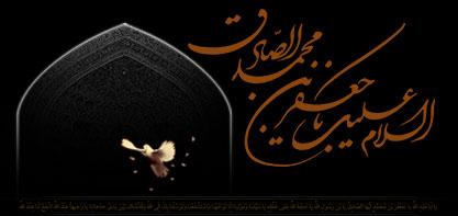 Introducción de la Escuela del Imam Sadiq (P) desde el punto de vista del Ayatola Makarem Shirazi