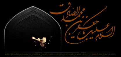 نشانه شناسی مکتب امام صادق(علیه السلام) از منظر حضرت آیت الله العظمی مکارم شیرازی (دام ظلّه)