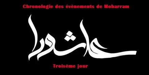 L'histoire du martyre de Yahya (as) de la bouche de l'Imam (as).