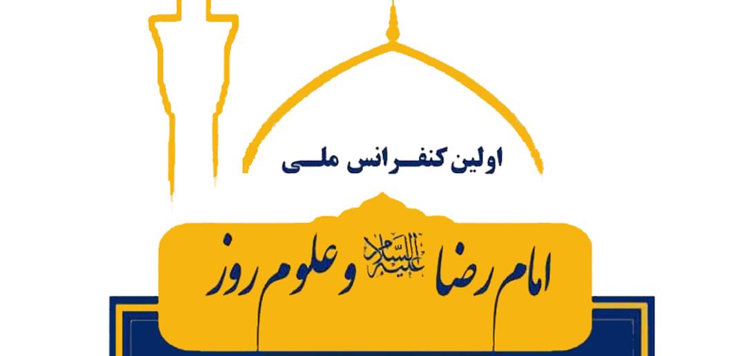 پیام حضرت آیت الله العظمی مکارم شیرازی(مدّظلّه العالی) به کنفرانس ملی امام رضا علیه السلام و علوم روز
