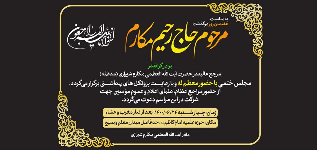 مراسم هفتمین روز درگذشت مرحوم حاج رحیم مکارم رحمة الله علیه