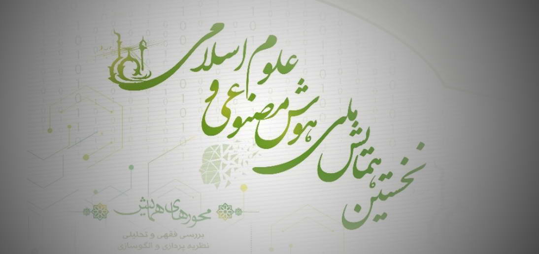 پیام حضرت آیت الله العظمی مکارم شیرازی به نخستین همایش هوش مصنوعی و علوم اسلامـی