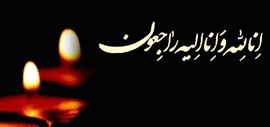 درگذشت مرحوم مغفور حاج رحیم مکارم برادر آیت الله العظمی مکارم شیرازی
