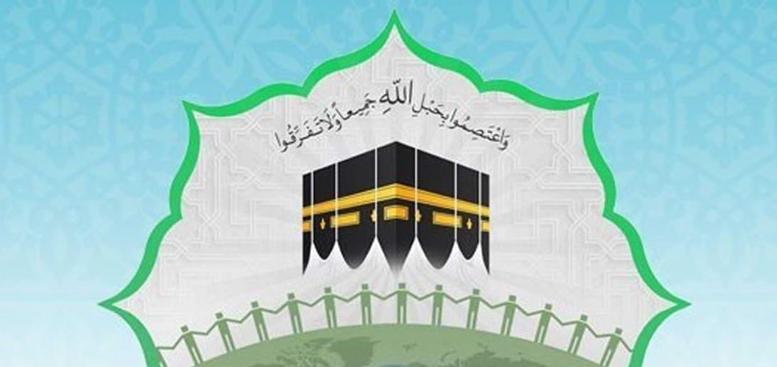 پیام حضرت آیتالله العظمی مکارم شیرازی به سی و چهارمین کنفرانس وحدت اسلامی: