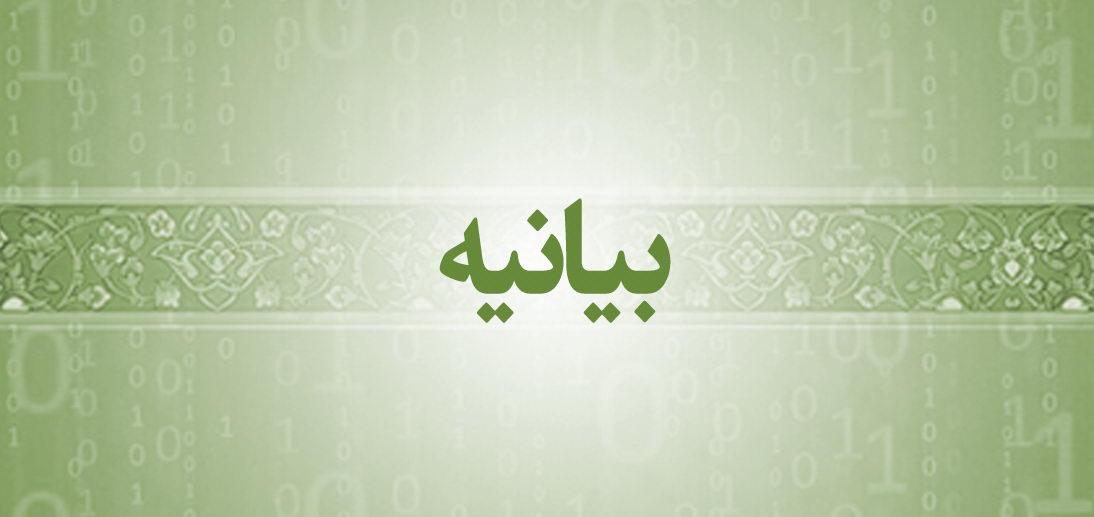 بیانیه حضرت آیت الله العظمی مکارم شیرازی در ارتباط با مبارزه با فساد