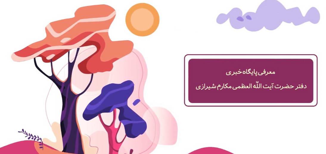موشن گرافـی معرفـی سایت بلیغ نیوز