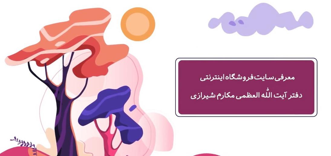 موشن گرافـی معرفـی سایت فروشگاه اینترنتـی انتشارات امام علی بن ابی طالب علیه السلام