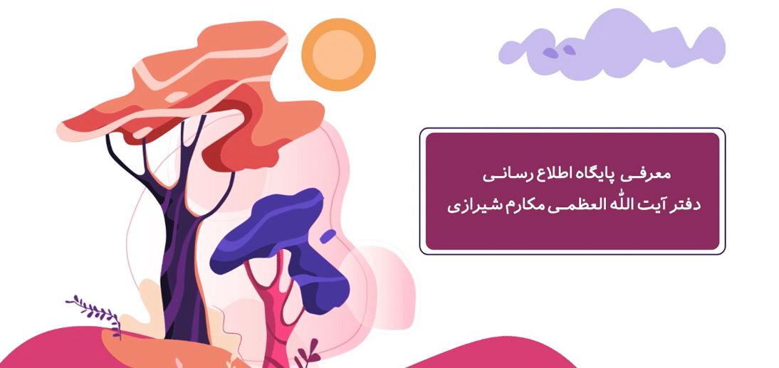 موشن گرافـی معرفـی پایگاه اطلاع رسانـی دفتر حضرت آیت الله العظمـی مکارم شیرازی مد ظله العالی