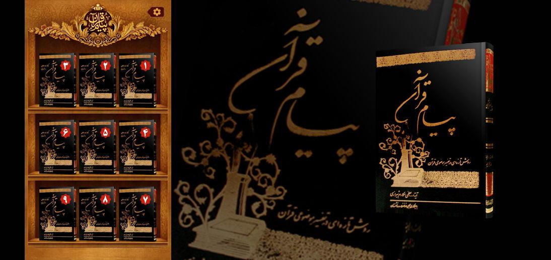 رونمایی از نرم افزار پیام قرآن