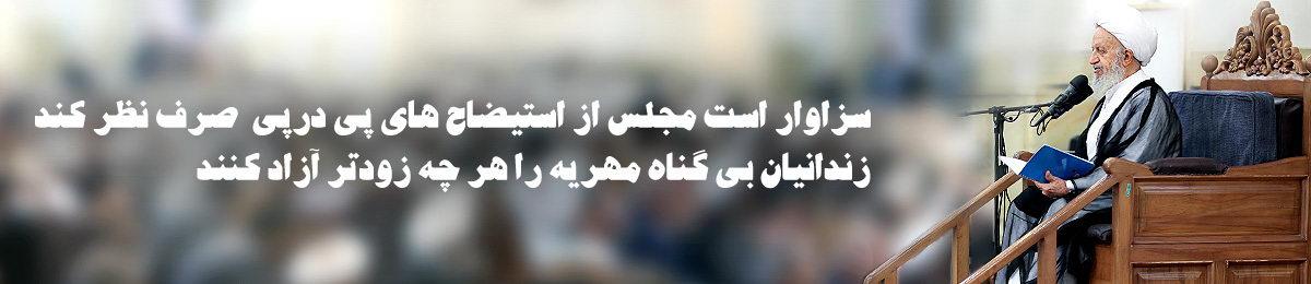 سزاوار است مجلس از استیضاح های پی درپی که موجب تضعیف است صرف نظر کند / زندانیان بی گناه مهریه را هر چه زودتر آزاد کنند