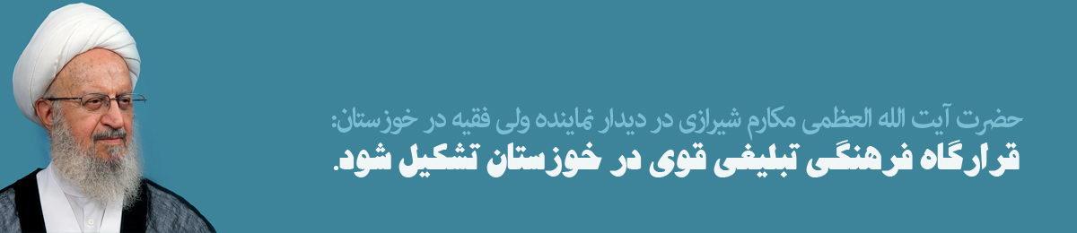 قرارگاه فرهنگی تبلیغی قوي در خوزستان تشکیل شود