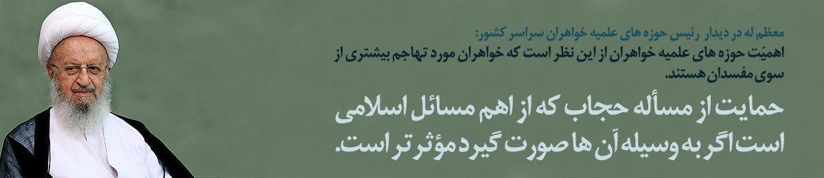 بیانات آیت الله العظمی مکارم شیرازی در دیدار  رئیس حوزه های علمیه خواهران سراسر کشور