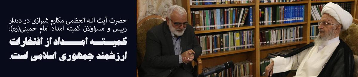 کمیته امداد از افتخارات ارزشمند جمهوری اسلامی است