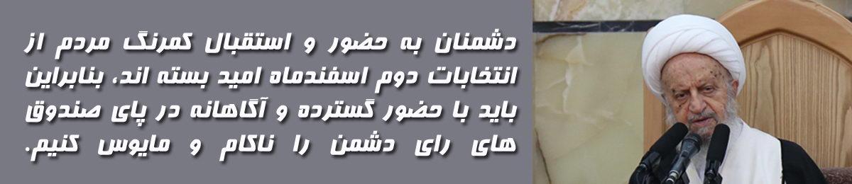 دعوت حضرت آیت الله العظمی مکارم شیرازی از آحاد مردم  برای حضور گسترده در انتخابات