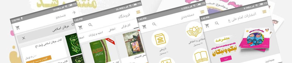 نرم افزار اندروید انتشارات امام علی بن ابی طالب علیه السلام
