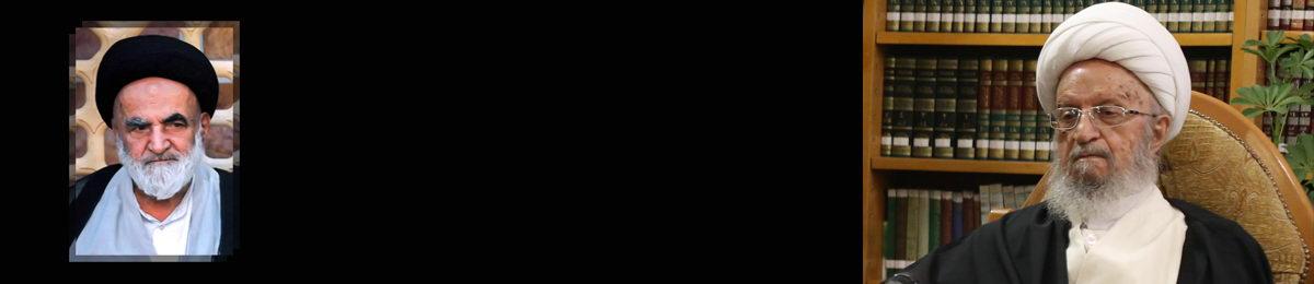 پیام تسلیت حضرت آیت الله العظمی مکارم شیرازی(دامت برکاته) به مناسبت رحلت حضرت آیت الله حاج سیدجعفر کریمی(قدس سره)