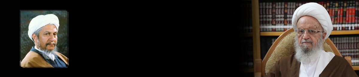 پیام تسلیت حضرت آیت الله العظمی مکارم شیرازی(مدّظلّه) به مناسبت رحلت حضرت آیت الله حاج شیخ یوسف صانعی (رحمة الله علیه)