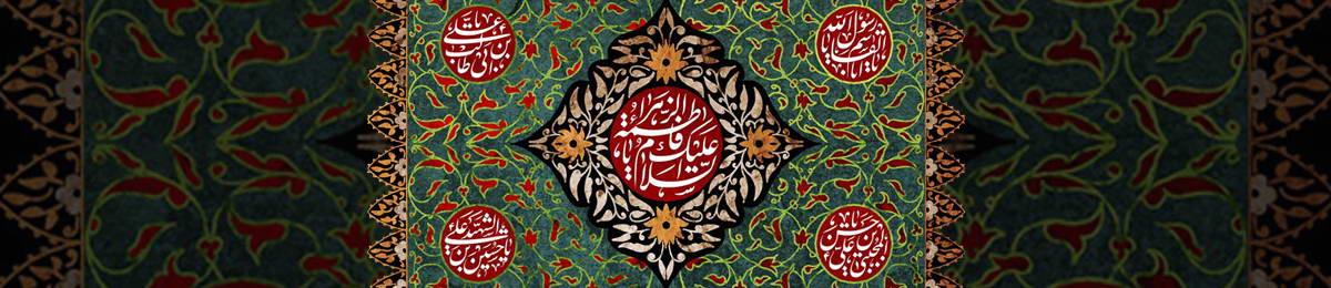پیام حضرت آیت الله العظمی مکارم شیرازی(دامت برکاته) به مناسبت ایام فاطمیه