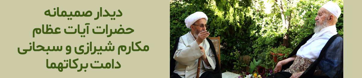 دیدار صمیمانه حضرات آیات عظام مکارم شیرازی و سبحانی دامت برکاتهما