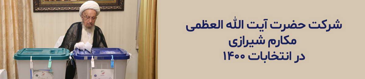 حضور حضرت آیت الله العظمی مکارم شیرازی پای صندوق رأی