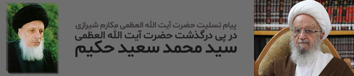 پیام تسلیت حضرت آیت الله مکارم شیرازی(دامت برکاته) به مناسبت رحلت آیت الله سید محمدسعید حکیم (رحمة الله علیه)