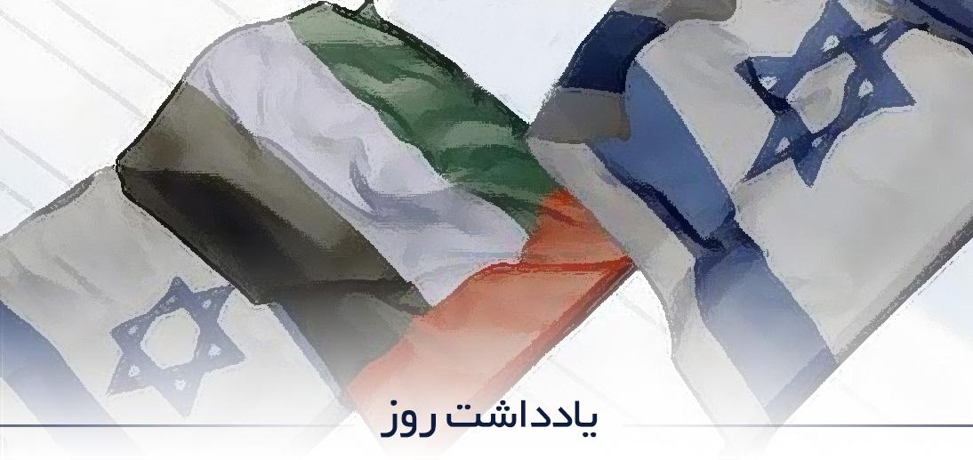 پیدا و پنهان ابعاد عادی سازی روابط اعراب با رژیم صهیونیستی از منظر آیت الله العظمی مکارم شیرازی