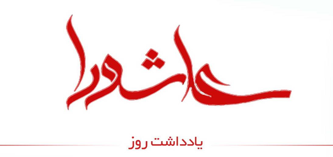 زمینه ها، عوامل و ریشه های واقعه عاشورا از منظر آیت الله العظمی مکارم شیرازی