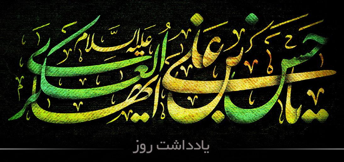 فضیلت و آداب زیارت امام حسن عسکری(علیه السلام) از منظر آیت الله العظمی مکارم شیرازی