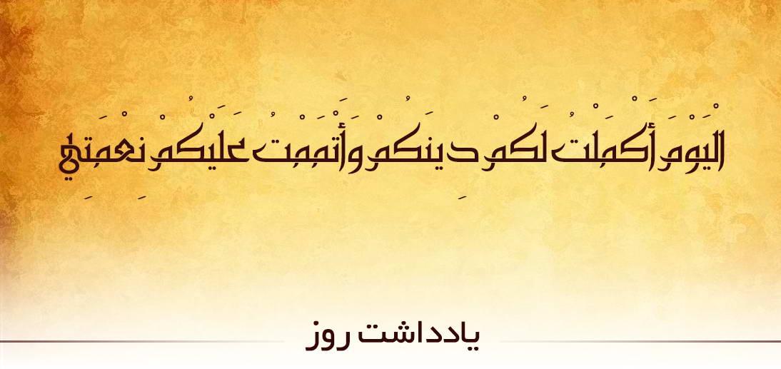 آیات غدیر؛ آیه اکمال دین