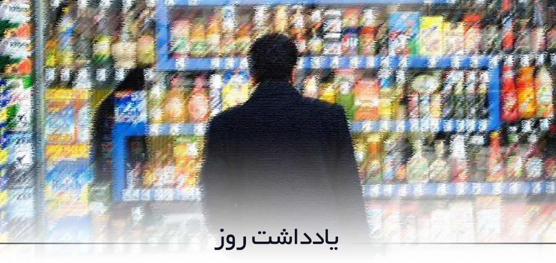 بحران معیشتی مردم از منظر آیت الله العظمی مکارم شیرازی