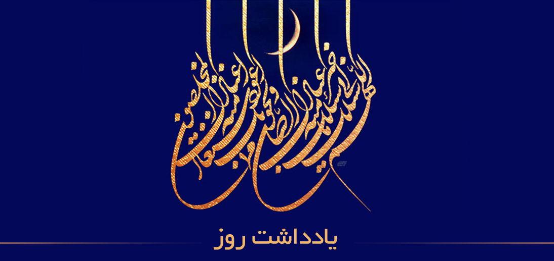 عید فطر؛ عید طاعت و بندگی؛ روز بازگشت به فطرت