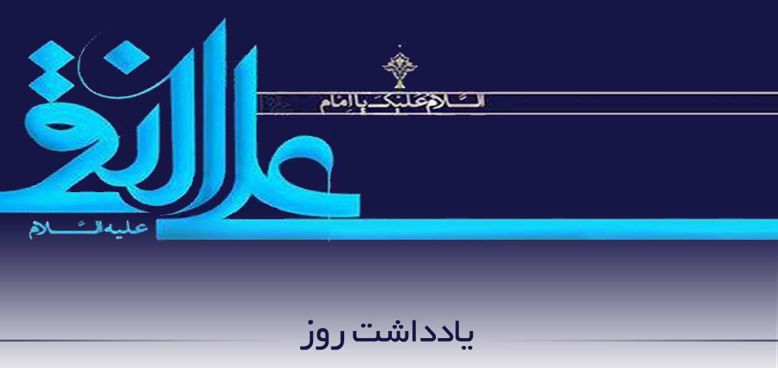 بازخوانی حیات علمی، فرهنگی و اجتماعی امام هادی علیه السلام