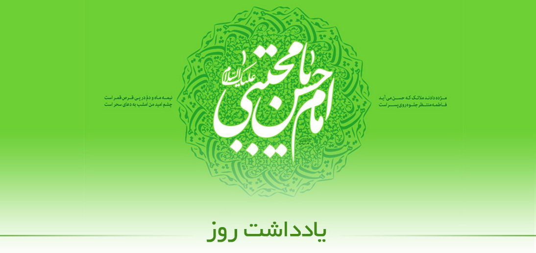 ولادت امام حسن مجتبی علیه السلام (١٥ رمضان)