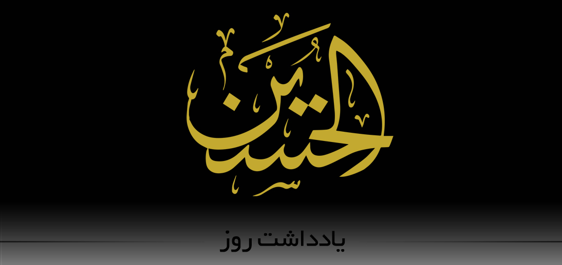 حادثه كربلا از دیدگاه اهل سنت از منظر آیت الله العظمی مکارم شیرازی