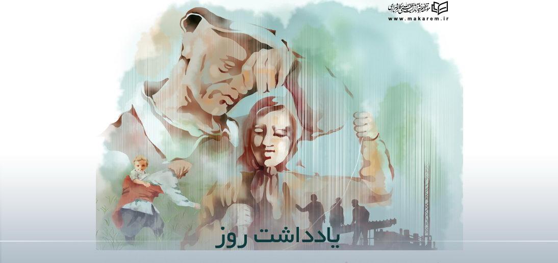 کارکرد های مهندسی فرهنگ عمومی در پویایی اقتصاد از منظر آیت الله العظمی مکارم شیرازی