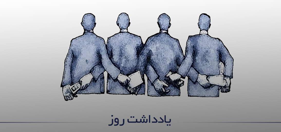 بازخوانی بیانات آیت الله العظمی مکارم شیرازی دربارۀ مدیریت و مدیران فاسد