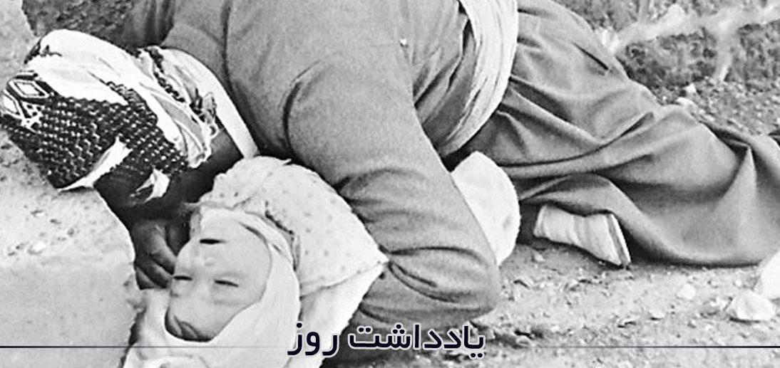 بازخوانی ابعاد فاجعه شیمیایی حلبچه از منظر آیت الله العظمی مکارم شیرازی