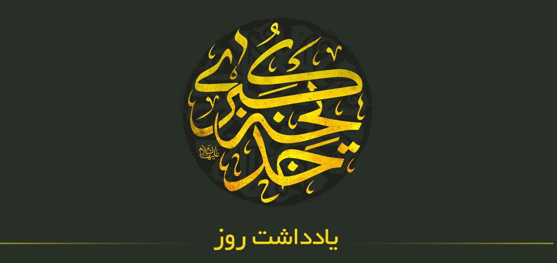 وفات حضرت خدیجه سلام الله علیها؛ 10 رمضان