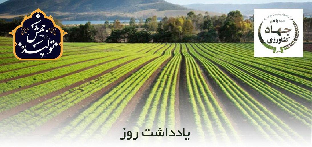 وظایف وزارت جهاد کشاورزی در «جهش تولید» از منظر آیت الله العظمی مکارم شیرازی