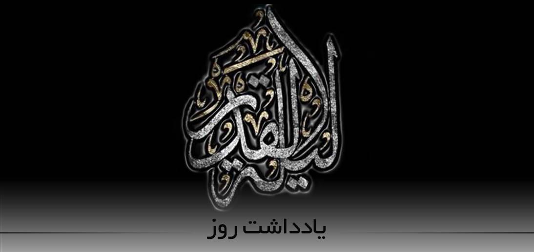 رابطه اختیار انسان با تعیین مقدرات در شب قدر از منظر آیت الله العظمی مکارم شیرازی(مدظله)